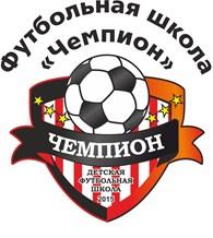 """Футбольная школа """"Чемпион"""""""
