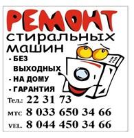 ИП Мурашко Александр Николаевич
