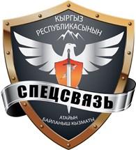 Служба Специальной Связи Кыргызской Республики