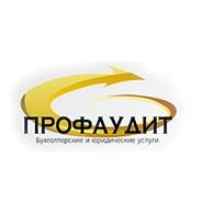 Профаудит