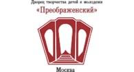 """""""Преображенский"""""""