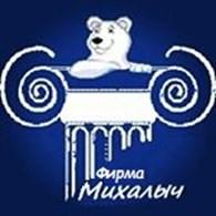 Фирма Михалыч