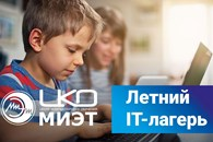 "Летний IT - лагерь ""ЦКО МИЭТ"""