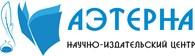 Научно-издательский центр «Аэтерна»