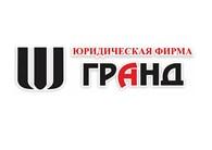 """Юридическая фирма """"ГРАНД"""""""