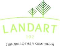 """Ландшафтная компания """"Landart 102"""""""