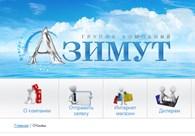 "Группа компаний ""АЗИМУТ"""