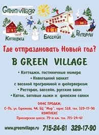 "База отдыха ""Green village"""