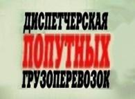 Диспетчерская ПОПУТНЫХ грузоперевозок
