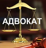 Адвокат Хачкинаян Саркис Кеворкович