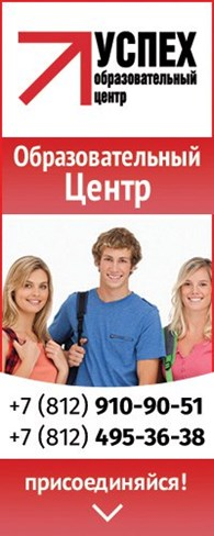 """Образовательный центр """"Успех"""""""