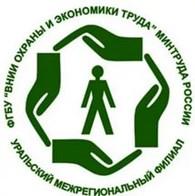 Поволжский межрегиональный филиал ФГБУ  «ВНИИ труда» Минтруда России