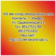 """XXI век"" Секонд Хенд и Stok склад"