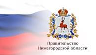 """""""Департамент лесного хозяйства Нижегородской области"""""""