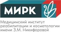 МИРК им. З.М. Никифоровой