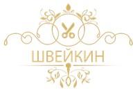 """Меховое ателье """"Швейкин"""""""