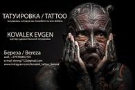 Tattoo Bereza / Тату Береза