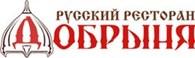 Добрыня, ресторан русской кухни