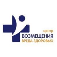 ООО Центр возмещения вреда жизни и здоровью