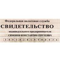 Риэлтор Симонов К.С.