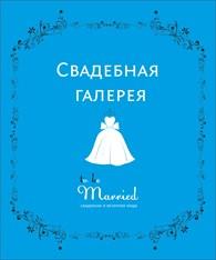 Свадебная галерея To be Married