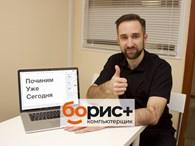 БОРИС+, ремонт ноутбуков и компьютеров в Чите