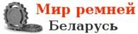 Мир ремней Беларусь