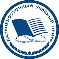 «Дальневосточный учебный центр»