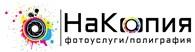 НаКопия фотоуслуги / полиграфия