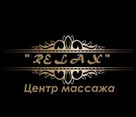 Центр массажа Relax
