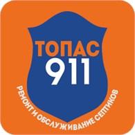 Топас 911