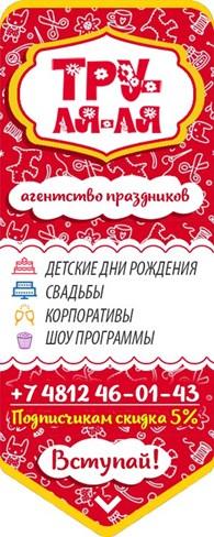 Агентство праздников «ТРУ-ЛЯ-ЛЯ»