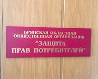 «Защита прав потребителей»