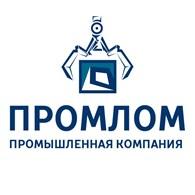 Промышленная компания «Промлом»
