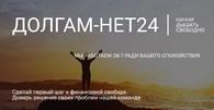 Dolgam - net24