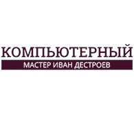 Компьютерный мастер Иван дестроев