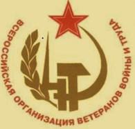 Ростовский-на-Дону Совет Ветеранов