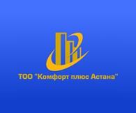 Комфорт плюс Астана