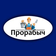 Фирма Прорабыч