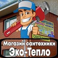 "Магазин сантехники ""Эко-Тепло"""