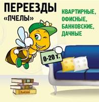 Переезды Пчелы