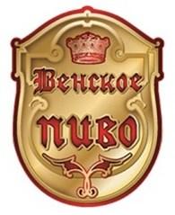 ВЕНСКОЕ Пиво - бочковое живое разливное пиво