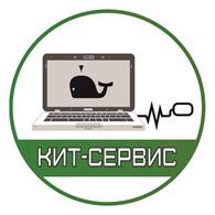 Кит - Сервис