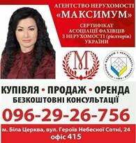 """АН """"Максимум"""""""