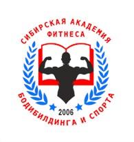 Учебно-образовательный центр «Сибирская Академия Фитнеса Бодибилдинга и Спорта»