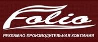 Рекламно-производительная компания Folio
