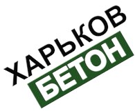 Харьков-БЕТОН