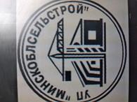 """ДУП """"ПМК-237"""" УП"""" Минскоблсельстрой"""""""