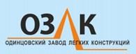 Одинцовский завод легких конструкций