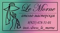 """Ателье """"Le Morne"""""""